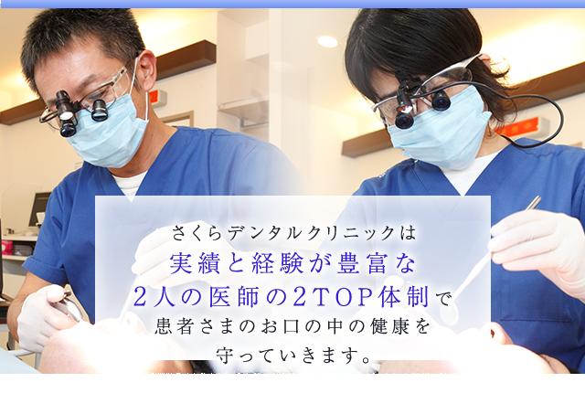 さくらデンタルクリニックは 実績と経験が豊富な 2人の医師の2TOP体制で 患者さまのお口の中の健康を 守っていきます