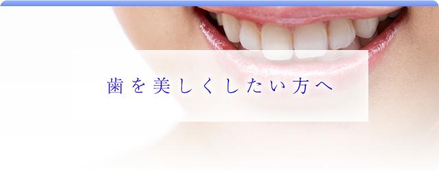 歯を美しくしたい方へ